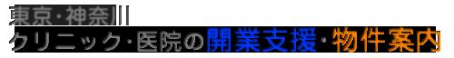東京・神奈川 クリニック・医院の開業支援・物件案内